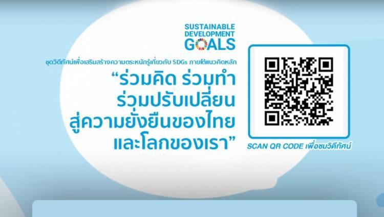 ร่วมคิด ร่วมทำ ร่วมปรับเปลี่ยน สู่ความยั่งยืนของไทยและโลกเรา (SDGs)