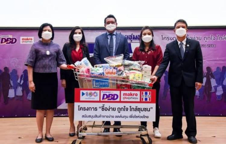 """เปิดรับร้านค้าโชวห่วยทั่วไทย ร่วมโครงการ """"ซื้อง่าย ถูกใจ ใกล้ชุมชน"""" เพิ่มอีก 1,500 ร้านค้าภายใน ก.ค. นี้ ช่วยผู้ประกอบการโชวห่วยในช่วงวิกฤติจากสถานการณ์โควิด-19 ระลอกใหม่"""
