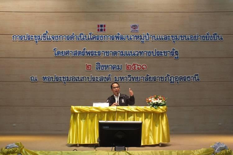สำนักงานกองทุนหมู่บ้านและชุมชนเมืองแห่งชาติ สาขา 6 ได้จัดประชุมชี้แจงแนวทางการดำเนินงานโครงการพัฒนาหมู่บ้านและชุมชน อย่างยั่งยืนโดยศาสตร์พระราชา ตามแนวทางประชารัฐ