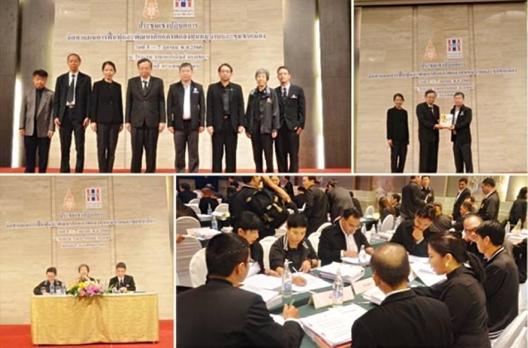 การประชุมเชิงปฏิบัติการจัดทำแผนการฟื้นฟูและพัฒนาศักยภาพกองทุนหมู่บ้านและชุมชนเมือง