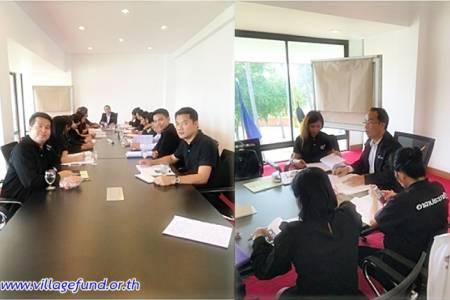 ประชุมคณะทำงานจัดหารายได้กองทุนสวัสดิการ สทบ.ครั้งที่ 1/2560
