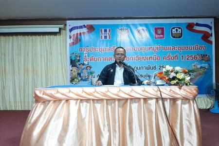 วันที่ (28 กุมภาพันธ์ 2563) นายรักษ์พงษ์ เซ่งเจริญ ผู้อำนวยการ สำนักงานกองทุนหมู่บ้านฯ ลงพื้นที่จังหวัดชัยภูมิ เพื่อเข้าร่วมการประชุมเครือข่ายกองทุนหมู่บ้านและชุมชนเมือง ระดับภาคตะวันออกเฉียงเหนือ ครั้งที่ 1/2563