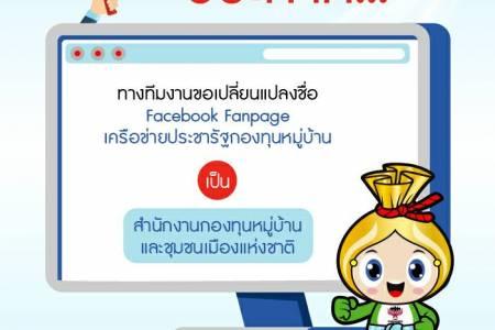 """สำนักงานกองทุนหมู่บ้านและชุมชนเมืองแห่งชาติ มีความประสงค์เปลี่ยนชื่อ Facebook Fanpage จาก """"เครือข่ายประชารัฐกองทุนหมู่บ้าน"""" ให้เป็น """"สำนักงานกองทุนหมู่บ้านและชุมชนเมืองแห่งชาติ"""