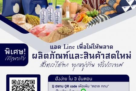 แอด line เพื่อช้อปผลิตภัณฑ์และสินค้าสดใหม่ จากทุกหมู่บ้าน ทั่วประเทศ ได้แล้ววันี้