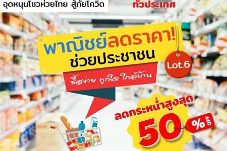 """พาณิชย์จับมือร้านค้าโชห่วยและร้านค้ากองทุนหมู่บ้านและชุมชนเมืองช่วยนำสินค้า 400 รายการร่วมกิจกรรมพาณิชย์ลดราคา! ช่วยประชาชน Lot 6 """"ซื้อง่าย ถูกใจ ใกล้บ้าน"""" วันที่ 12 สิงหาคม - 30 กันยายน 2563"""