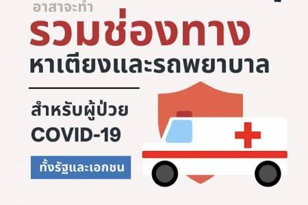 รวมช่องทางหาเตียงและรถพยาบาลสำหรับผู้ป่าว COVID-19 ทั้งภาครัฐและเอกชน