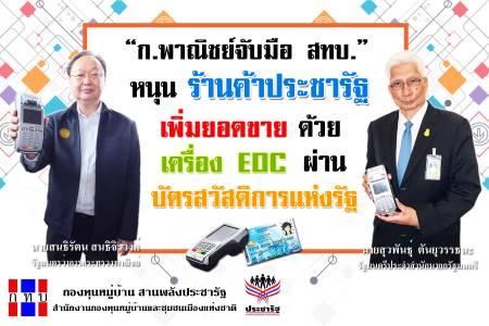 หนุน ร้านค้าประชารัฐ เพิ่มยอดขาย ด้วยเครื่อง EDC ผ่านบัตรสวัสดิการแห่งรัฐ