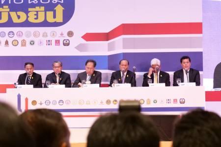 กระทรวงมหาดไทยร่วมกับหน่วยงานภาคี แถลงผลการดำเนินงานขับเคลื่อนการพัฒนาประเทศตามโครงการไทยนิยมยั่งยืน